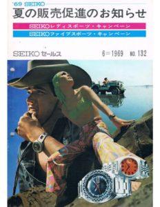 thumbnail of 1969 Seiko Sport Diver Catalog